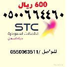 للبيع ارقام مميزه من الاتصالات السعوديه.