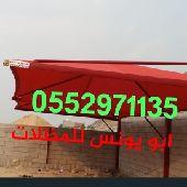 مظلات جده مظلات وبيوت شعر 2019 8 زاويه