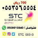 ارقام مميزه _ STC
