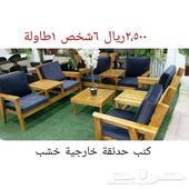 جلسات خشبية طبيعي تفصال ع حسب الطلب