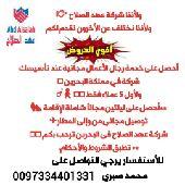 البحرين - شركه عهد الصلاح