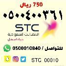 ارقام مميزه _ سوا _ STC