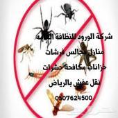 رش مبيد حشرات تنظيف منازل كنب فرشات خزانات