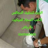 شركة غسيل كنب موكيت بالرياض تنظيف منازل فلل