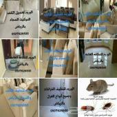تنظيف شقق فلل كنب موكيت خزانات مكافحة حشرات