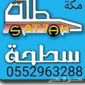 سطحة مكة 0552963288