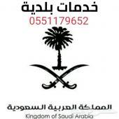 استخراج رخصة البلدية محل او مكتب