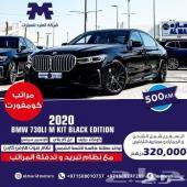 BMW 730Li بلاك ايديشن موديل2020