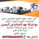 تاسيس شركات في البحرين