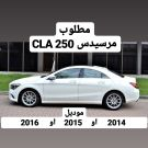 اللي عنده مرسيدس CLA 250 للبيع
