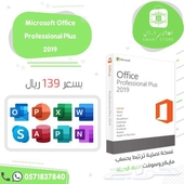 سيريلات Office2019 Windows 10 pro  Kaspersky
