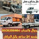 نقل عفش شمال شرق غرب وسط جنوب الرياض خدمه 24س