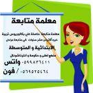 معلمة متابعة اليرموك