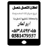 الرياض - لبيع سيارتك المصدومة