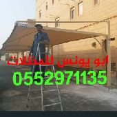 مظلات جده بيوت شعر ملكي 2019 مكه وجده