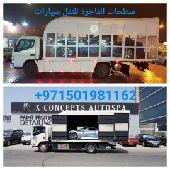 شحن سيارت والدرجات من الامارات إلى دول الخليج