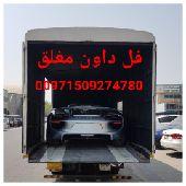 سطحات الإمارات للنقل سيارات الفاخرة