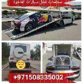 شحن السيارات من الامارات إلى السعودية وبلعكس