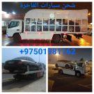 سطحات الخليج للنقل سيارات الى سعودية وبلعكس