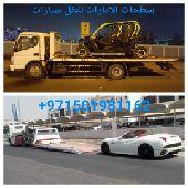 سطحات هيدروليك لنقل سيارات إلى سعودية وبلعكس