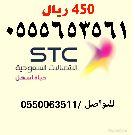 للبيع ارقام مميزه من STC شحن و فاتوره