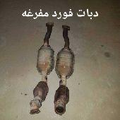 الشرقيه - دبات رصاص مفرغه