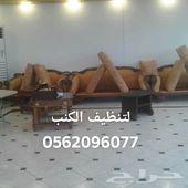 شركة غسيل الكنب والبطرما والسجاد بالمدينة الم