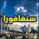 مناطق وجزر سياحية في سنغافورة