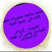 الرياض العزيزيه