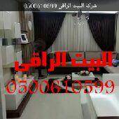 شركة نظافة بيوت بالطائف فلل خزانات موكيت