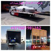 شحن سيارات ودبابات من الامارات لسعودية وبلعكس