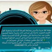 دروس خصوصية (معلمة لغة عربية وتأسيس ومتابعة)