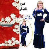 ملابس تركية توصيل فووري لمنزلك