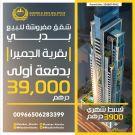 شقق مفروشه للبيع في دبي بسعر 399 الف درهم