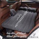 سرير السيارة القابل للنفخ
