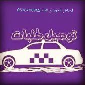 مندوب توصيل بل الرياض