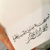 خطاط حسام_المصري