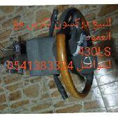 الشرقيه -   دركسون لكزس 430LS