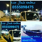 جده ونش  سحب سيارات- جده-0555098475 540792751