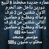 عماره للبيع ف الشرايع مخطط 9