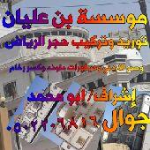 مقاول لياسه ملونه وحجر الرياض