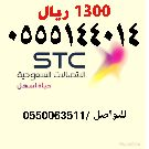 ارقام مميزه و مرتبه و 511 _ stc