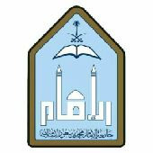 تسجيل انتساب جامعه الامام محمد بن سعود