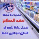 تخليص معاملات بالبحرين