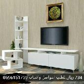 الرياض - طاولات تلفزيون تصميم