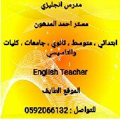 مدرس انجليزي في الطايف