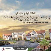 للبيع قطعة ارض 400 متر مربع بالتقسيط 76 شهر