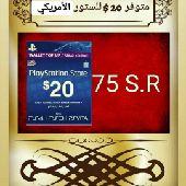 بطاقات ستور امريكية ب3.75 ريال للدولار الواحد