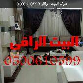 شركة نظافة مجالس بالطائف كنب مساجد خزانات شقق