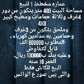 عماره دور وملحق للبيع مخطط 1